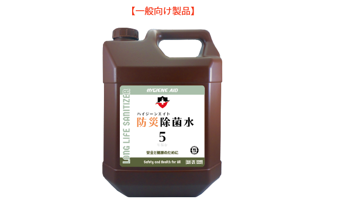 【for general customers】Long Life Sanitizer 5 4L tank